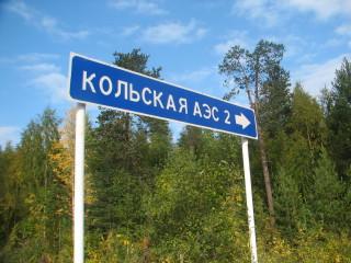 A road sign to the Kola NPP. (Photo: Anna Kireeva/Bellona)