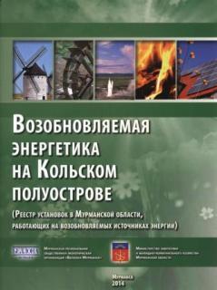 Bellona Murmansk's brochure 'Renewable Energy on the Kola Peninsula.' (Photo: Bellona)