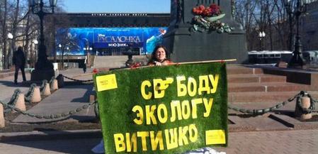 vitishko protests